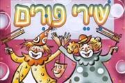 חג פורים חג גדול ליהודים